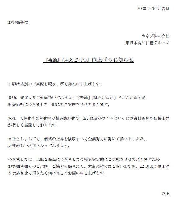 寿油・純えごま油値上げのお知らせ/カネダ