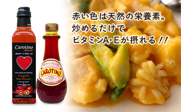 カロチーノ パーム油
