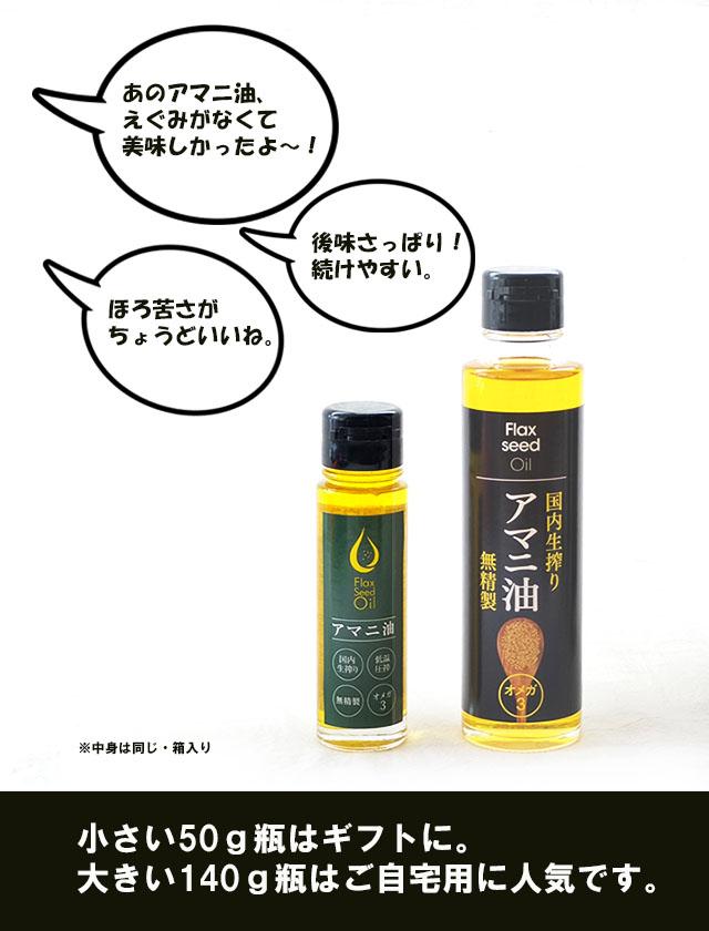 アマニ油2サイズ