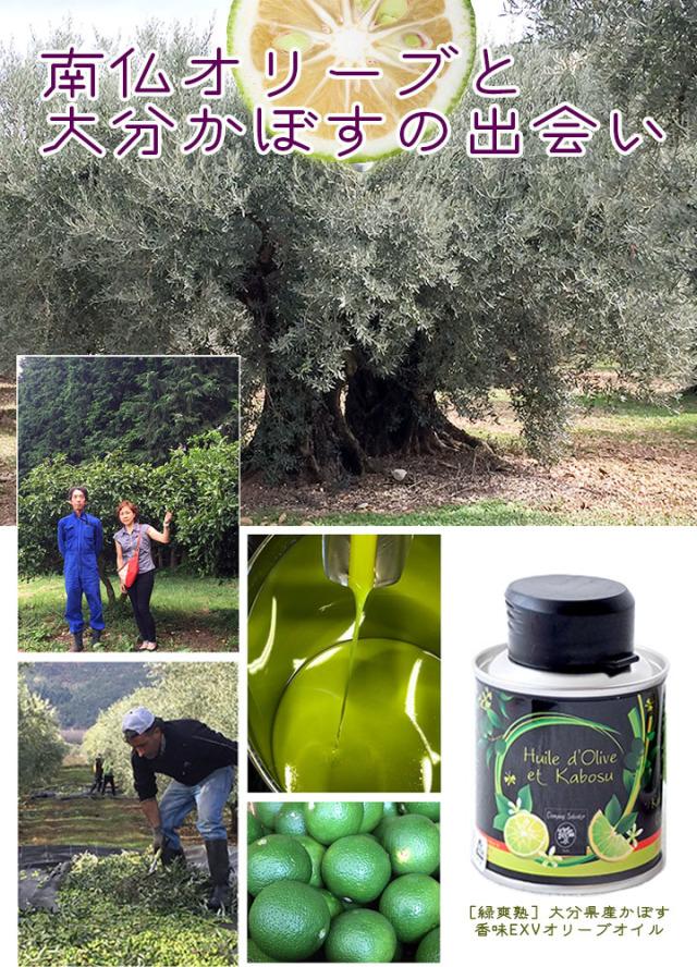 かぼすオリーブ油
