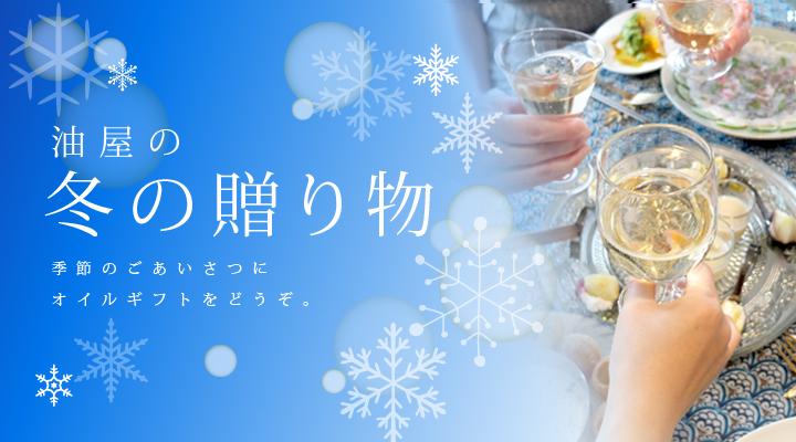 冬のギフト,クリスマスギフト