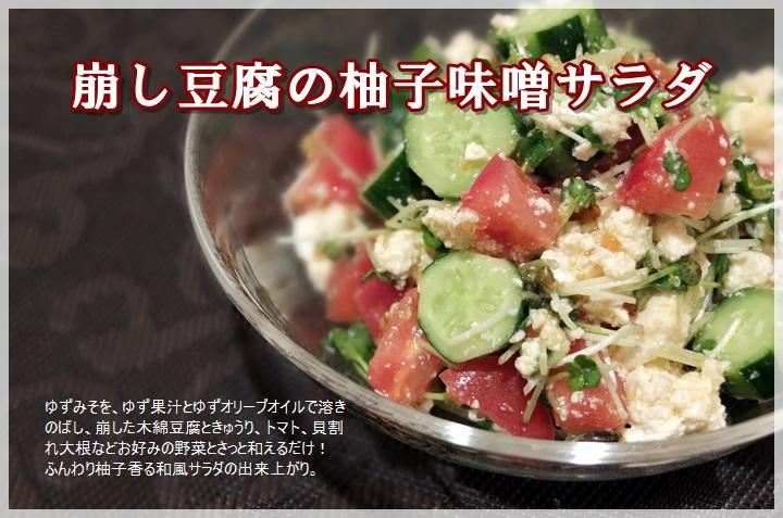 柚子味噌サラダ